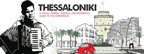 Thessaloniki: A Visual, Verbal, Unusual And Wonderful Guide To The Cosmopolis