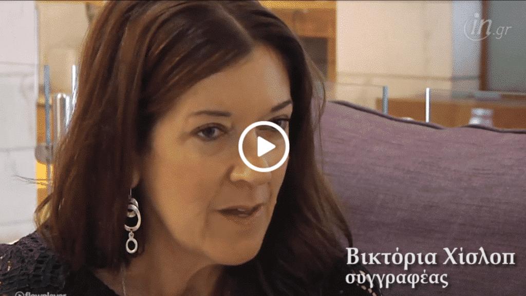 Βικτόρια Χίσλοπ: Θέλω πάρα πολύ να λάβω την ελληνική υπηκοότητα